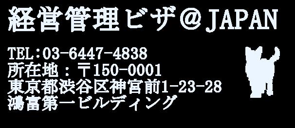 経営管理ビザ@Japan